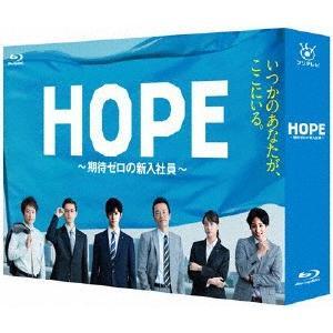 HOPE〜期待ゼロの新入社員〜 Blu-ray BOX/中島裕翔(Hey!Say!JUMP)[Blu...