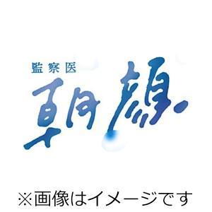 監察医 朝顔 Blu-ray BOX/上野樹里[Blu-ray]【返品種別A】