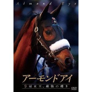 アーモンドアイ 〜9冠女王、最強の耀き〜/競馬[DVD]【返品種別A】の画像