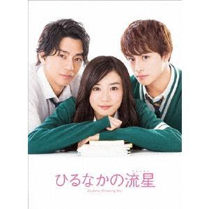 ひるなかの流星 DVDスペシャル・エディション/永野芽郁[DVD]【返品種別A】|joshin-cddvd