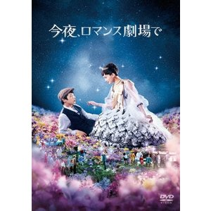 今夜、ロマンス劇場で DVD通常版/綾瀬はるか,坂口健太郎[DVD]【返品種別A】