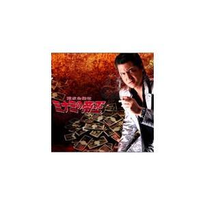 難波金融伝 ミナミの帝王 DVD Collection VOL.1/竹内力[DVD]【返品種別A】