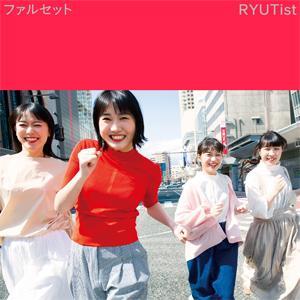 ファルセット/RYUTist[CD]【返品種別A】