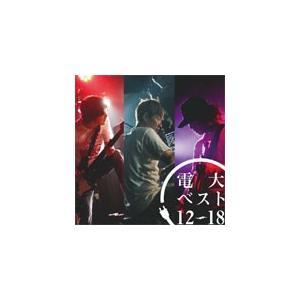 電大ベスト12-18/電大[CD+DVD]【返品種別A】|joshin-cddvd