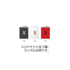 [枚数限定]YES OR YES (6TH MINI ALBUM)【輸入盤】▼/TWICE[CD]【返品種別A】 joshin-cddvd