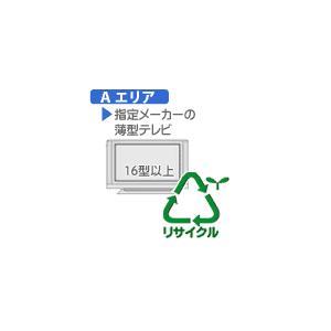 【弊社サービスエリア Aエリア】【リサイクル料】薄型テレビ.大型(16V型以上)メーカーD リサイクル料金+収集運搬料金 REC-US-B-ID|joshin