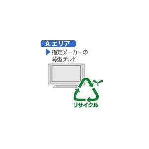 【弊社サービスエリア Aエリア】【リサイクル料】薄型テレビ.区分無しメーカーH リサイクル料金+収集運搬料金 REC-US-O-IH|joshin