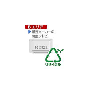 【弊社サービスエリア Bエリア】【リサイクル料】薄型テレビ.大型(16V型以上)メーカーE リサイクル料金+収集運搬料金 REC-US-B-OE joshin