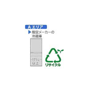 【弊社サービスエリア Aエリア】【リサイクル料】冷蔵庫・冷凍庫・ワインセラー・保冷庫(171L以上)メーカーH リサイクル料金+収集運搬料金 REC-FZ-B-IH|joshin