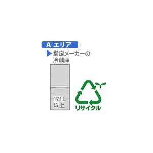 【弊社サービスエリア Aエリア】【リサイクル料】冷蔵庫・冷凍庫・ワインセラー・保冷庫(171L以上)メーカーK リサイクル料金+収集運搬料金 REC-FZ-B-IK|joshin
