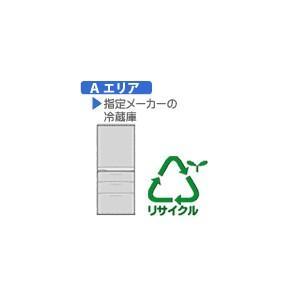 【弊社サービスエリア Aエリア】【リサイクル料】冷蔵庫・冷凍庫・ワインセラー・保冷庫(区分無し)メーカーL リサイクル料金+収集運搬料金 REC-FZ-O-IL|joshin