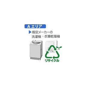 【弊社サービスエリア Aエリア】【リサイクル料】洗濯機・衣類乾燥機.区分無しメーカーD リサイクル料金+収集運搬料金 REC-WS-DRY-ID|joshin