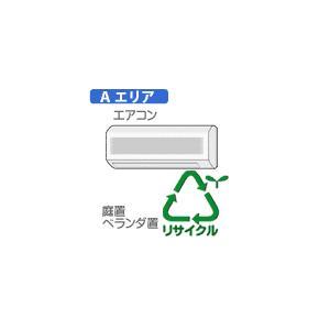 【弊社サービスエリア Aエリア】【リサイクル料】エアコン.区分無しメーカーA リサイクル料金+収集運搬料金+取外料庭置ノミ REC-AC-N-IA-4|joshin