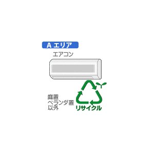 【弊社サービスエリア Aエリア】【リサイクル料】エアコン.区分無しメーカーA リサイクル料金+収集運搬料金+取外料屋根・壁掛・公団吊 REC-AC-N-IA-5|joshin