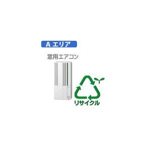 【弊社サービスエリア Aエリア】【リサイクル料】窓用エアコン.区分無しメーカーA リサイクル料金+収集運搬料金 REC-AC-W-IA|joshin