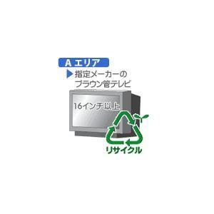 【弊社サービスエリア Aエリア】【リサイクル料】ブラウン管テレビ.大型(16インチ以上)メーカーH リサイクル料金+収集運搬料金 REC-TV-B-IH|joshin