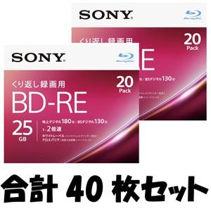 ソニー 2倍速対応BD-RE 20枚パック×2(合計40枚セット) 25GB ホワイトプリンタブル 20BNE1VJPS2 返品種別A|joshin