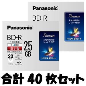 パナソニック 4倍速対応BD-R 20枚パック×2(合計40枚セット) 25GB ホワイトプリンタブル Panasonic LM-BR25LP20 返品種別A|joshin