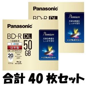 パナソニック 4倍速対応BD-R DL 20枚パック×2(合計40枚セット) 50GB ホワイトプリ...