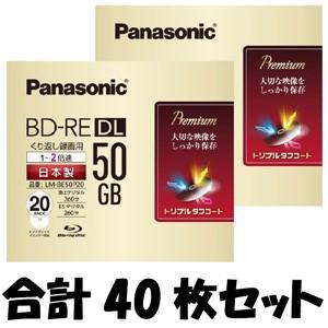 パナソニック 2倍速対応BD-RE DL 20枚パック×2(合計40枚セット) 50GB ホワイトプリンタブル Panasonic LM-BE50P20 返品種別A joshin