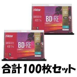 Victor 2倍速対応BD-RE 50枚パック25GB ホワイトプリンタブル ビクター VBE130NP50SJ1 返品種別A|Joshin web
