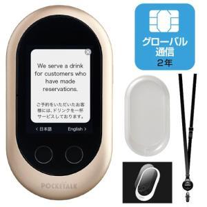 ソースネクスト ポケトークW グローバル通信SIMモデル(ゴールド) + 専用保護ケース(クリア) + 保護フィルム + ネックストラップの4点セット 返品種別B|joshin
