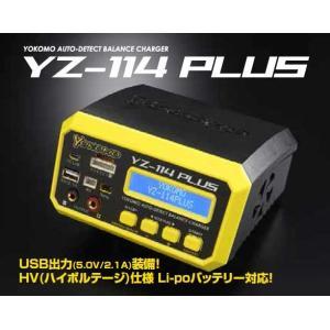 ヨコモ AC/ DC 高性能 急速充放電器 YZ-114 PLUSラジコン用 返品種別B|joshin