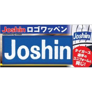 Joshin 袖ロゴワッペン(ブルー) 阪神タイガース・ユニフォームワッペン JOSHINロゴワツペン(ハンシン) 返品種別A|joshin