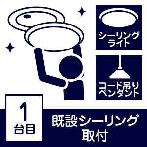 ジョーシン (Aエリア)既設シーリングへの照明器具取り付け(1台目) SM-KKT/ シヨウメイカンイトリツケ 返品種別B|joshin