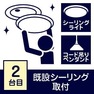 ジョーシン (Aエリア)既設シーリングへの照明器具取り付け(2台目以降) SM-KKTT/ シヨウメイトリツケツイカ 返品種別B|joshin