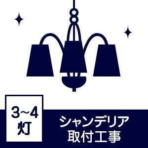 【取付工事】【Aエリア】シャンデリア取付工事(3〜4灯) SM-C1【返品種別B】|joshin