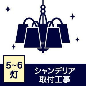 【取付工事】【Aエリア】シャンデリア(5〜6灯)・シーリングファン取付工事 SM-C2【返品種別B】|joshin