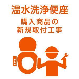 [セッティング料] [弊社直営サービスAエリア] 温水洗浄便座取付工事(Aエリアのみ) 【購入商品の新規取付工事】 BNZ-1|joshin