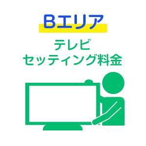 [セッティング料] [弊社直営サービスBエリア(エリア外)] テレビ セッティング料金|joshin