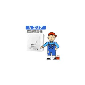 [セッティング料] [弊社直営サービスAエリア] 衣類乾燥機 セッティング料金|joshin