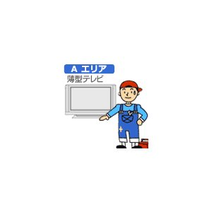 [セッティング料] [弊社直営サービスAエリア] テレビ・セッティング料金|joshin