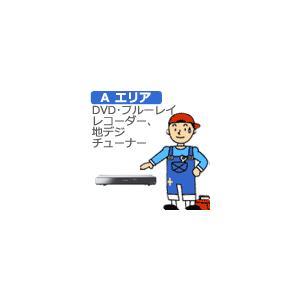 [セッティング料] [弊社直営サービスAエリア] レコーダー セッティング料金|joshin