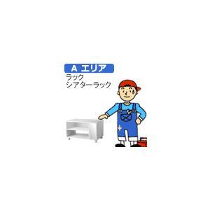 [セッティング料] [弊社直営サービスAエリア] テレビラック、シアターラック、オーディオラック・セッティング料金|joshin