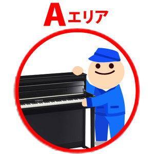 Joshin 電子ピアノ組み立て設置料金 タクハイリヨウガツキ 返品種別B|joshin