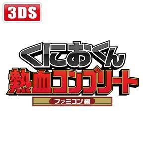 アークシステムワークス (3DS)くにおくん熱血コンプリート ファミコン編 返品種別B Joshin web