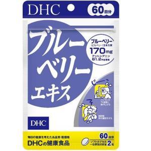 DHCブルーベリーエキス60日分120粒 ディーエイチシー 60ニチブル-ベリ-エキ 返品種別B|joshin