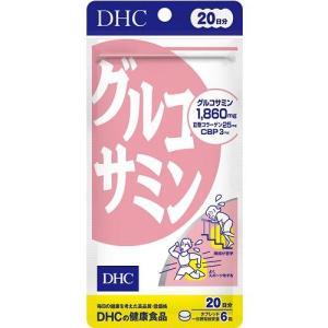 グルコサミン20日分120粒 DHC DHCグルコサミン20ニチ 返品種別B|joshin