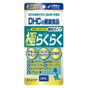 DHC極らくらく20日分 120粒 ディーエイチシー ゴクラクラク 20ニチ 返品種別B|joshin