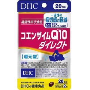 コエンザイムQ10 ダイレクト 20日分 40粒 DHC 20ニチQ10ダイレクト 返品種別B|joshin