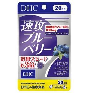 20日速攻ブルーベリー40粒 ディーエイチシー DHC20ソツコウBベリ- 返品種別B joshin