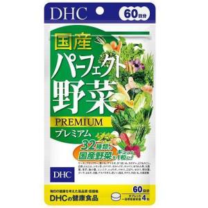 DHC60日国産パーフェクト野菜プレミアム240粒 ディーエイチシー DHC60ニチコクサンPヤサイ240ツフ 返品種別B|joshin