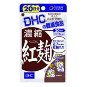 濃縮紅麹(べにこうじ)20日分 DHC 20ニチベニコウジ 返品種別B|joshin