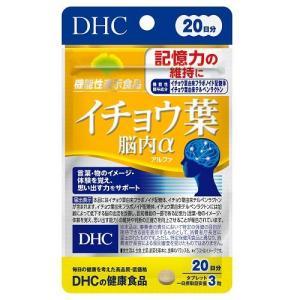 DHC 20日イチョウ葉脳内α60粒 ディーエイチシー DHC20イチヨウハノウナイ 返品種別B joshin