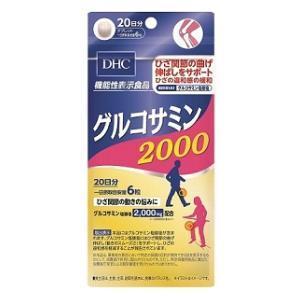 20日グルコサミン2000(120粒) DHC DHC20ニチグルコサミン2000 返品種別B|joshin