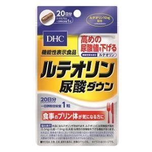 20日ルテオリン尿酸ダウン 20粒 DHC 20ニチルテオリンニヨウサン20ツフ 返品種別B
